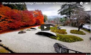 実相院こころのお庭プロジェクト記録動画