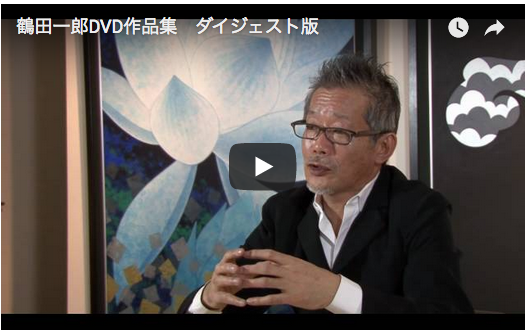 【movie works】画家 鶴田一郎DVD作品集