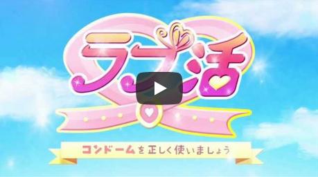 動画仕事例 ラブ活コンドーム啓発PVジェクス株式会社2016